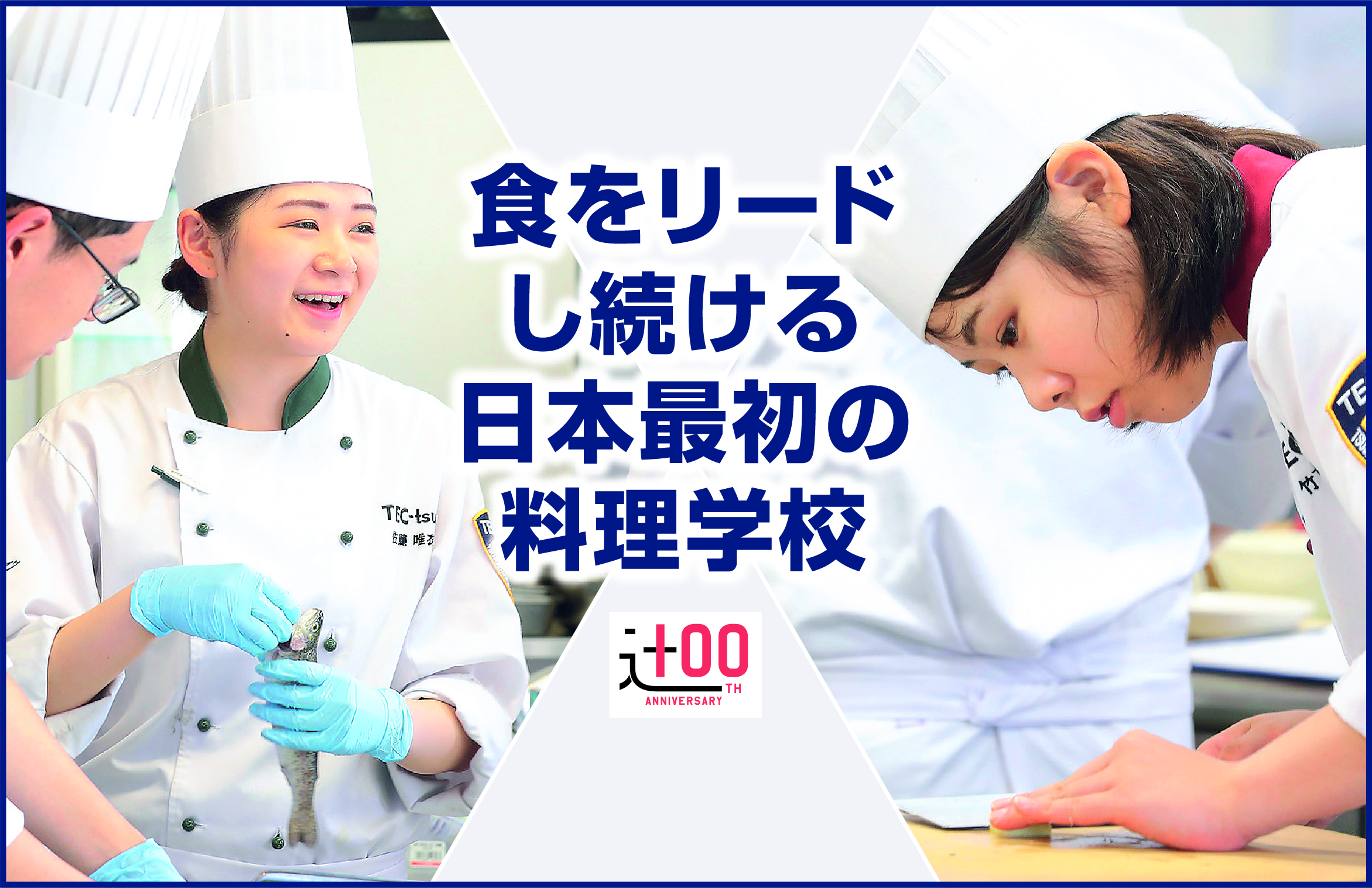 辻学園 調理・製菓専門学校(Tsuji Culinary&Confectionary College)
